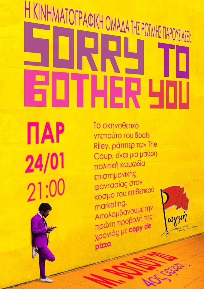 Προβολή ''Sorry to bother you'' και copy de pizza / Παρασκευή 24.1 / 21:00