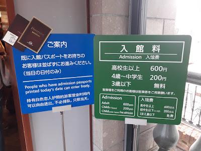 Ishiya Chocolate Factory Entrance Fee