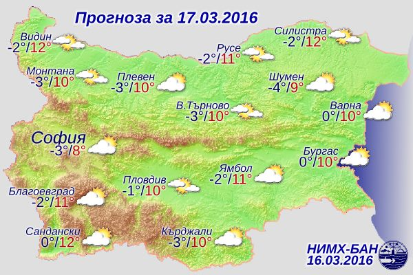 [Изображение: prognoza-za-vremeto-17-mart-2016.jpg]