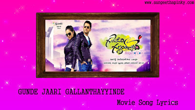 gunde-jaari-gallanthayyinde-telugu-movie-songs-lyrics