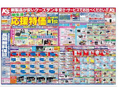 新製品が安いケーズデンキ 安さ・サービスでお比べください!!春_新生活