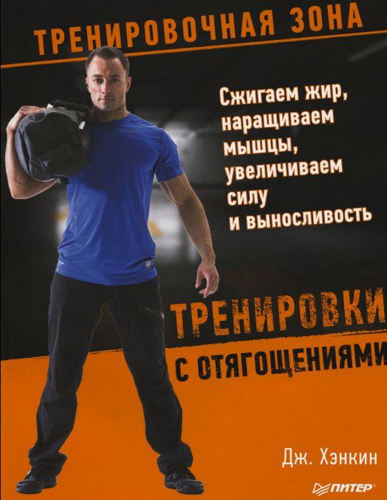 тренировки без одежды скачать через торрент