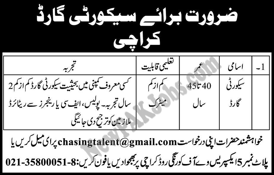 security-guards-latest-jobs-in-karachi