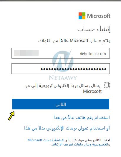 شرح كيفية إنشاء حساب هوتميل Hotmail عربي