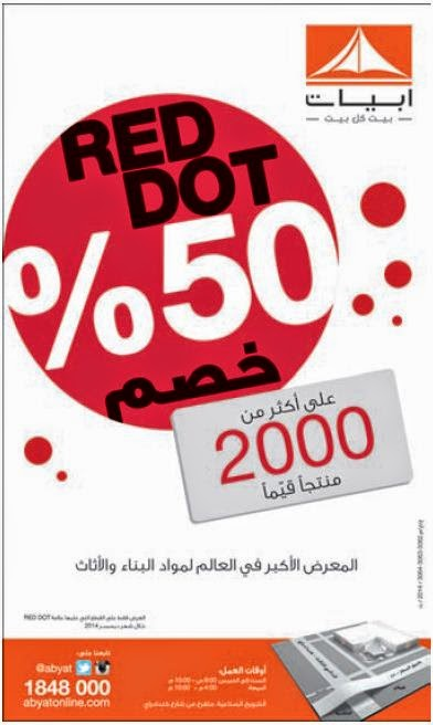 Tanzilaat News تنزيلات: 50% Off On Many