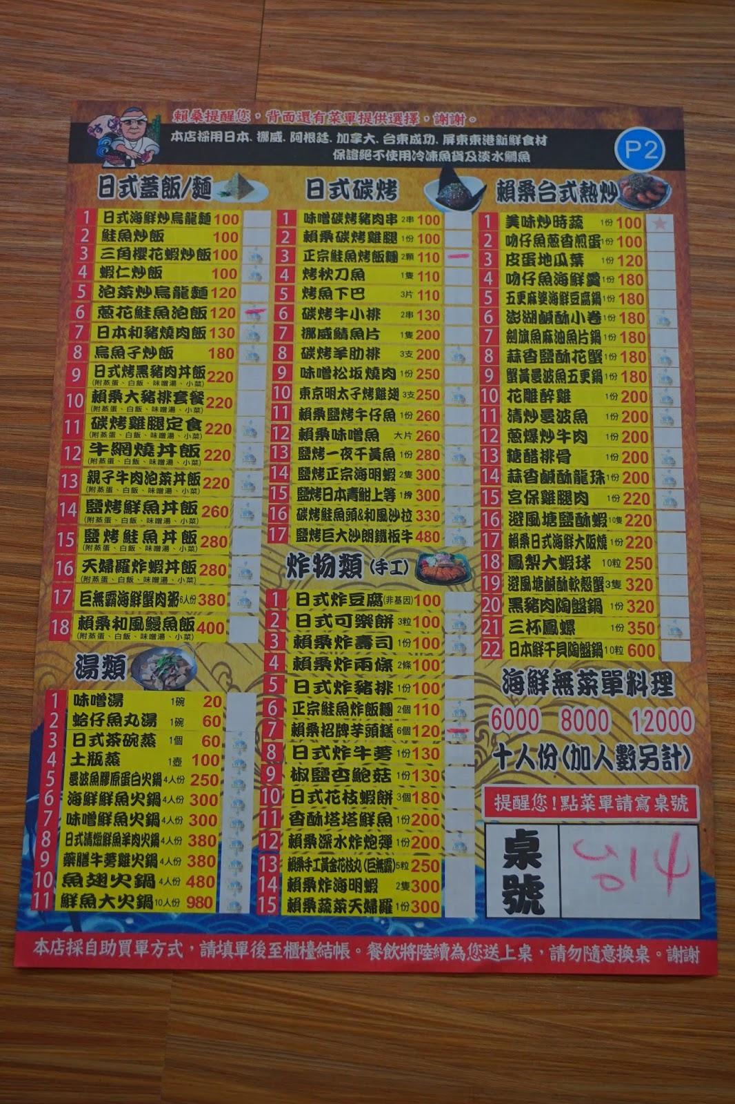IMG_3485-beautyanxiety.com-hualien-food-sushi