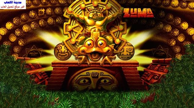 تحميل لعبة زوما zuma deluxe الاصلية للكمبيوتر والاندرويد مجانا برابط مباشر من ميديا فاير