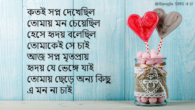 Bangla Romantic LOVE SMS -01