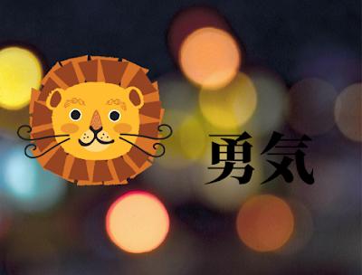 勇気 ラチとライオン 弱虫