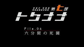 Keishichou Tokumubu Tokushu Kyouakuhan Taisakushitsu Dainanaka: Tokunana - Episódio 06
