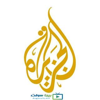 تردد قناة الجزيرة الاخبارية الجديد