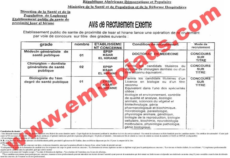 إعلان مسابقة توظيف بالمؤسسة العمومية للصحة الجوارية قصر الحيران ولاية الاغواط اكتوبر 2017