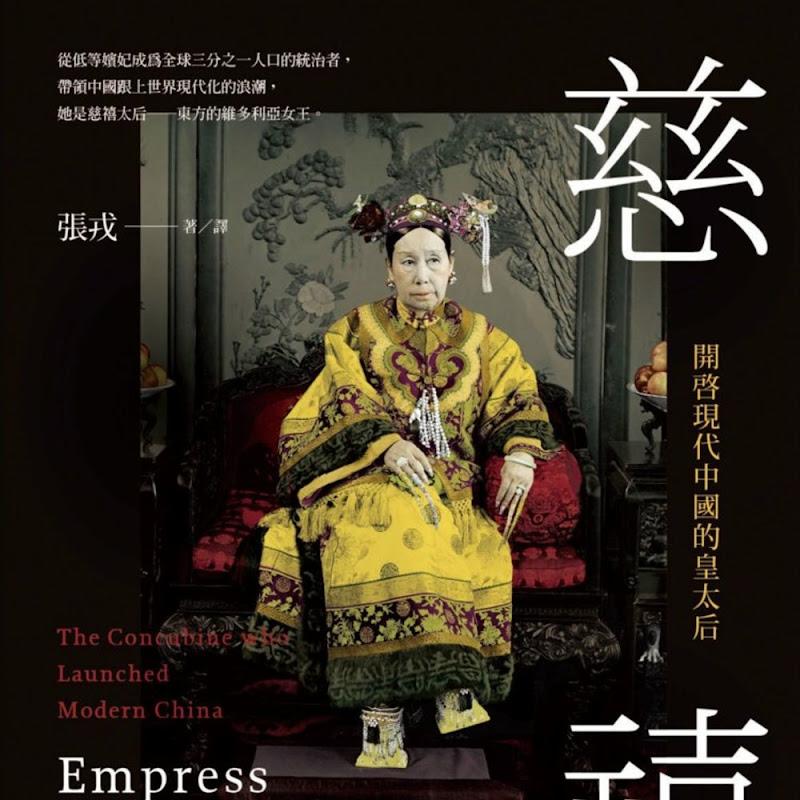 慈禧:開啟現代中國的皇太后/張戎