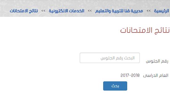 محافظة قنا : نتيجة الشهادة الإعدادية للفصل الدراسى الثانى للعام 2018 الصف الثالث الاعدادى