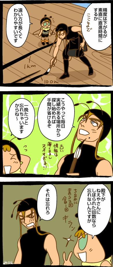 みつばち漫画みつばちさん:63. 視覚化