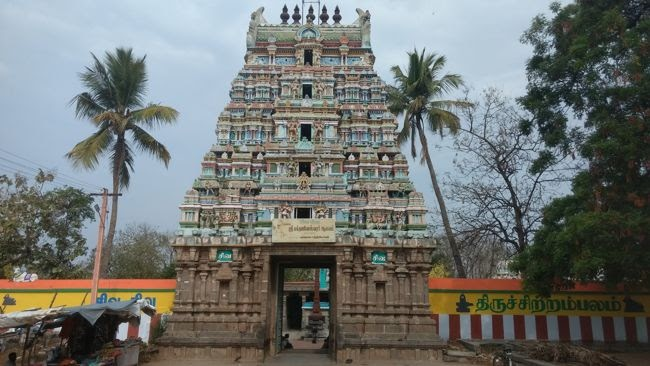 Sri Bhakthajaneswarar Temple Raja Gopuram