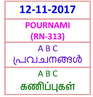 12 NOV 2017 pournami (RN-313) A B C PREDICTIONS