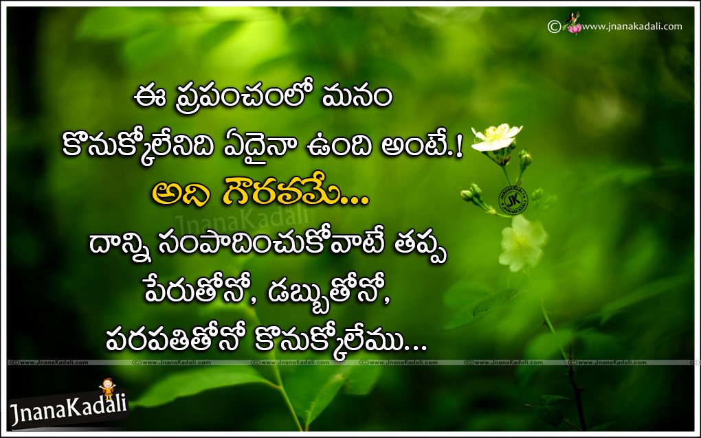 Heart Touching Quotes About Life In Telugu The Christmas Tree