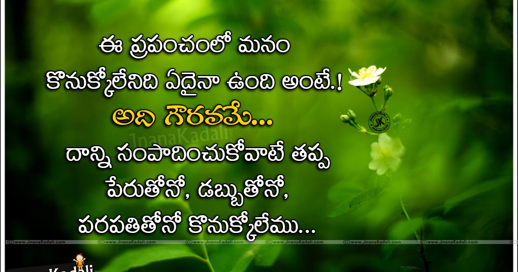 Best Telugu Heart touching Good morning success life thoughts with relationship quotes  JNANA