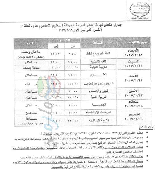 جدول امتحانات الصف الثالث الاعدادى الترم الأول 2017 محافظة الجيزة
