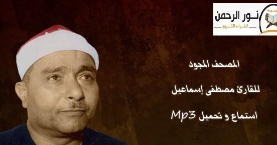 تحميل حفلات مصطفى اسماعيل mp3