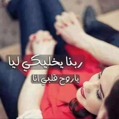 بوستات رومانسية على الفيس بوك 2018 احلى كلام حب يلا صور