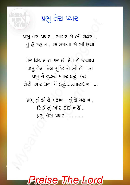 Rajadhiraj Tere Upkaro Ko