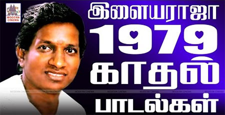 Ilaiyaraja 1979 Love Songs