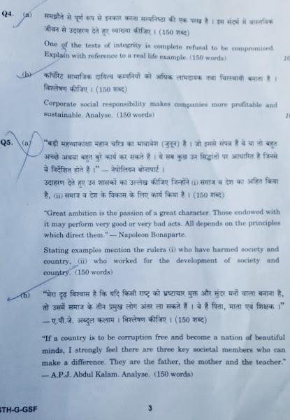 UPSC MAINS Exam 2017