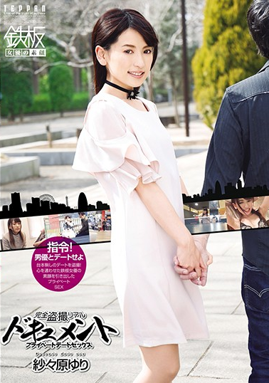 TPPN-154 Full Voyeur Real Document Private Date Sex Lily Saehara