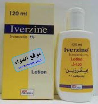 ايفرزين لوسيون Iverzine لعلاج قمل الرأس