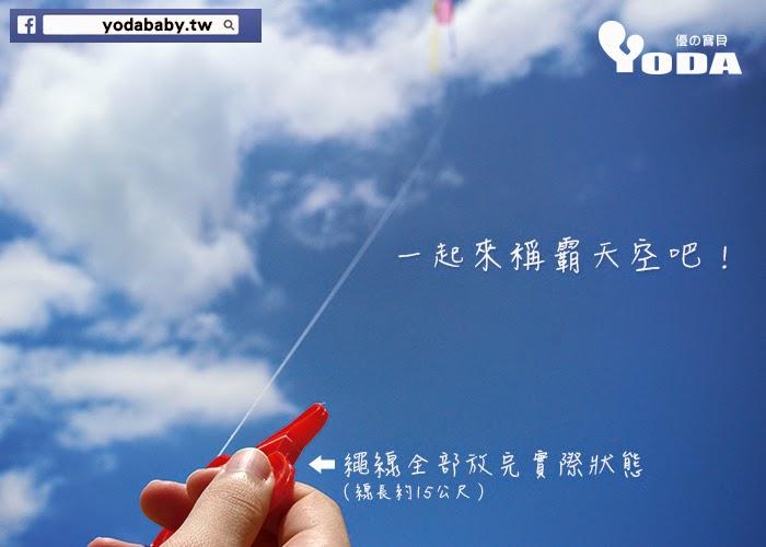 讓我們一起來稱霸天空吧!
