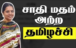 Sneha in Tamil Nadu got caste away community certificate