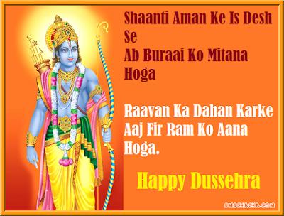Vijaya Dashami Hindi Quote