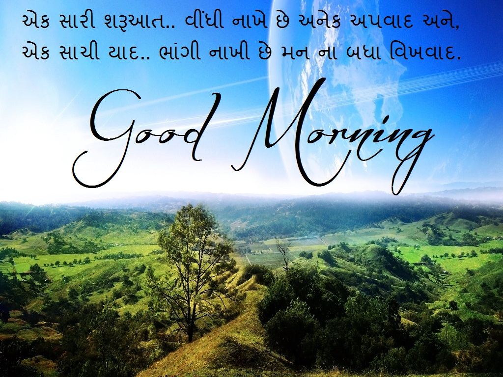 Good Morning Gujarati Sms Greetings Messages Aajkalfun