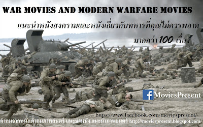 War Movies and Modern Warfare Movies
