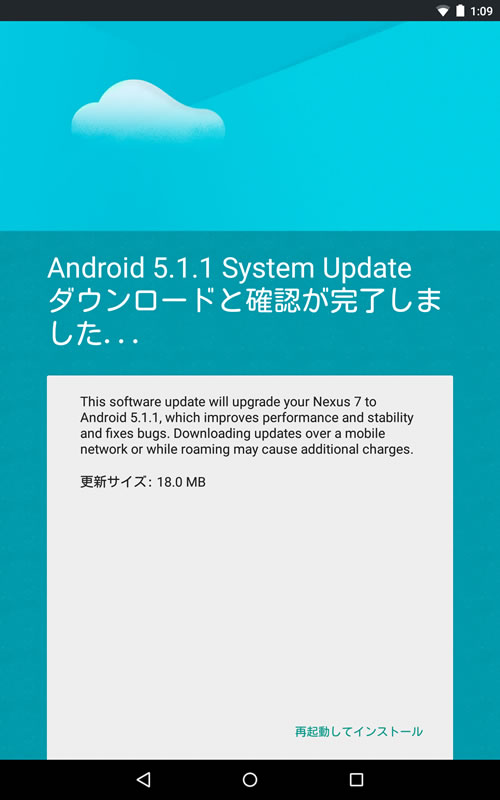 【Nexus7(2013) 】Android 5.1.1(LMY48G) 3