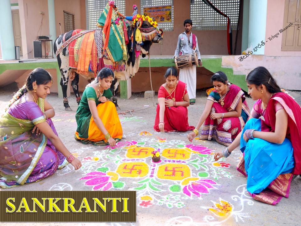 భోగి, సంక్రాంతి, కనుమ పండుగలు - Bhogi Sankranthi kanuma festivals