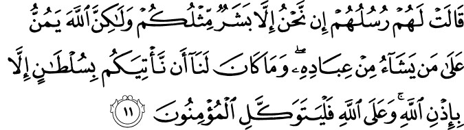 Surat Ibrahim Ayat 11