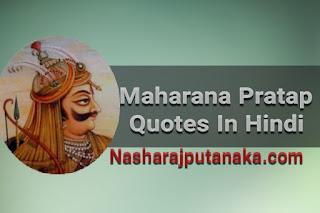 Maharana_pratap_Status