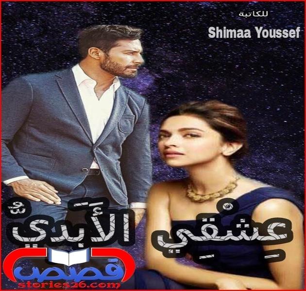 قصة عشقى الابدى بقلم شيماء يوسف