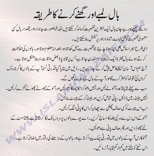 baal lambe aur ghane karne ka tarika in urdu