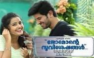 Jomonte Suvisheshangal 2017 Malayalam Movie Watch Online
