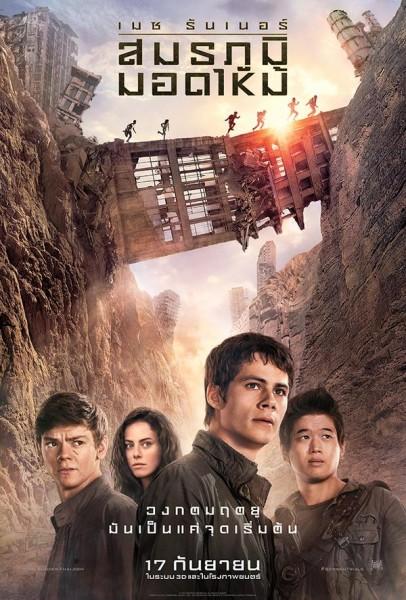 Maze Runner 2 The Scorch Trials เมซ รันเนอร์ 2 สมรภูมิมอดไหม้ [HD][พากย์ไทย]