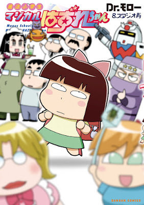 [Manga] 魔法小学生マジカルはずれちゃん [Mahou Shogakusei Majikaru Hazurechan] Raw Download