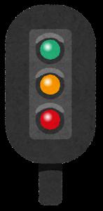 鉄道用の信号機のイラスト