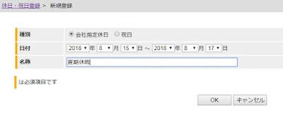 ICカード、FeliCa/NFCタグでの勤怠管理GOZIC 休日・祝日入力画面