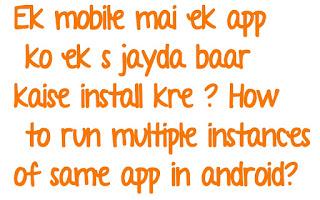 Ek mobile mai ek app ko ek s jayda baar kaise install kre ? How to run multiple instances of same app in android?(Root required)