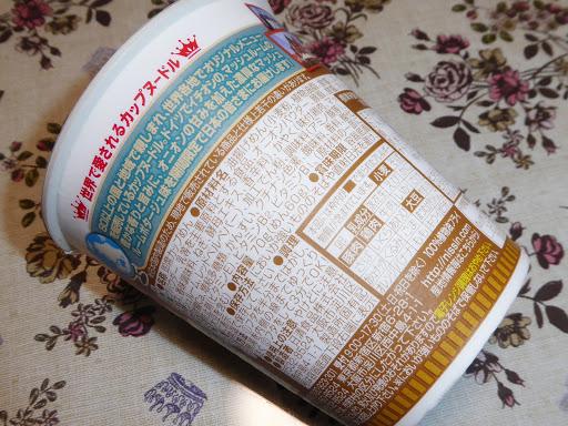 【NISSIN(日清食品)】カップヌードル(ドイツ)シャンピニオンズ マッシュルームポタージュ味