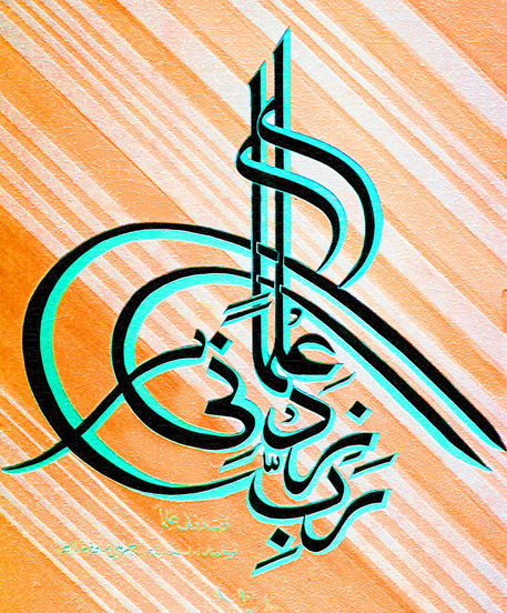Best Arabic Calligraphy Rabbi Zidni Ilma
